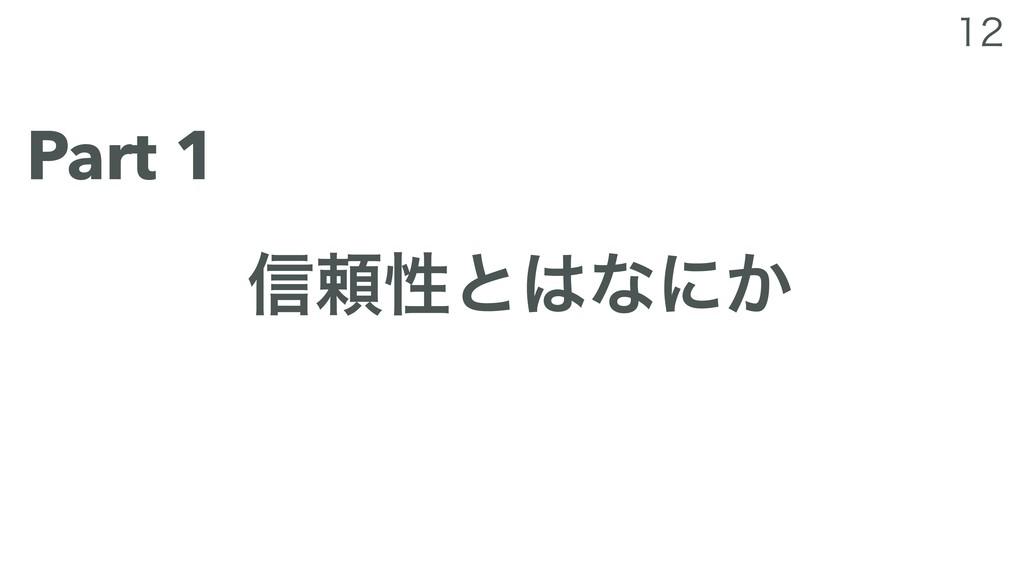৴པੑͱͳʹ͔ Part 1