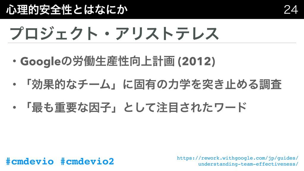 #cmdevio #cmdevio2  ɾGoogleͷ࿑ಇੜੑ্ܭը (2012) ...