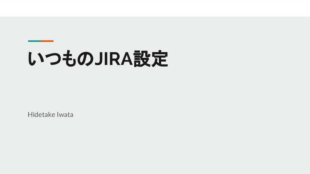 Hidetake Iwata いつものJIRA設定