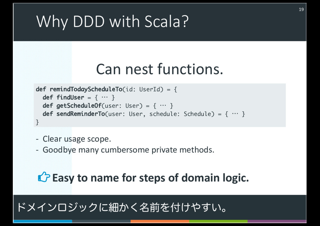 Can nest functions. Why DDD with Scala? 19 , ,(...