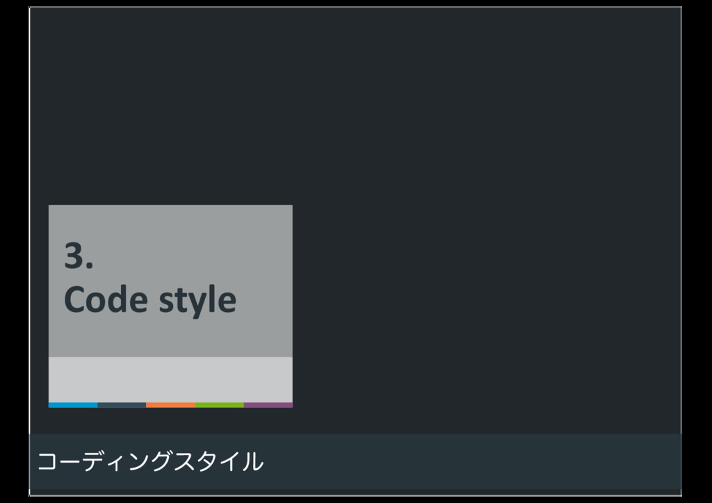 20 3. Code style ίʔσΟϯάελΠϧ