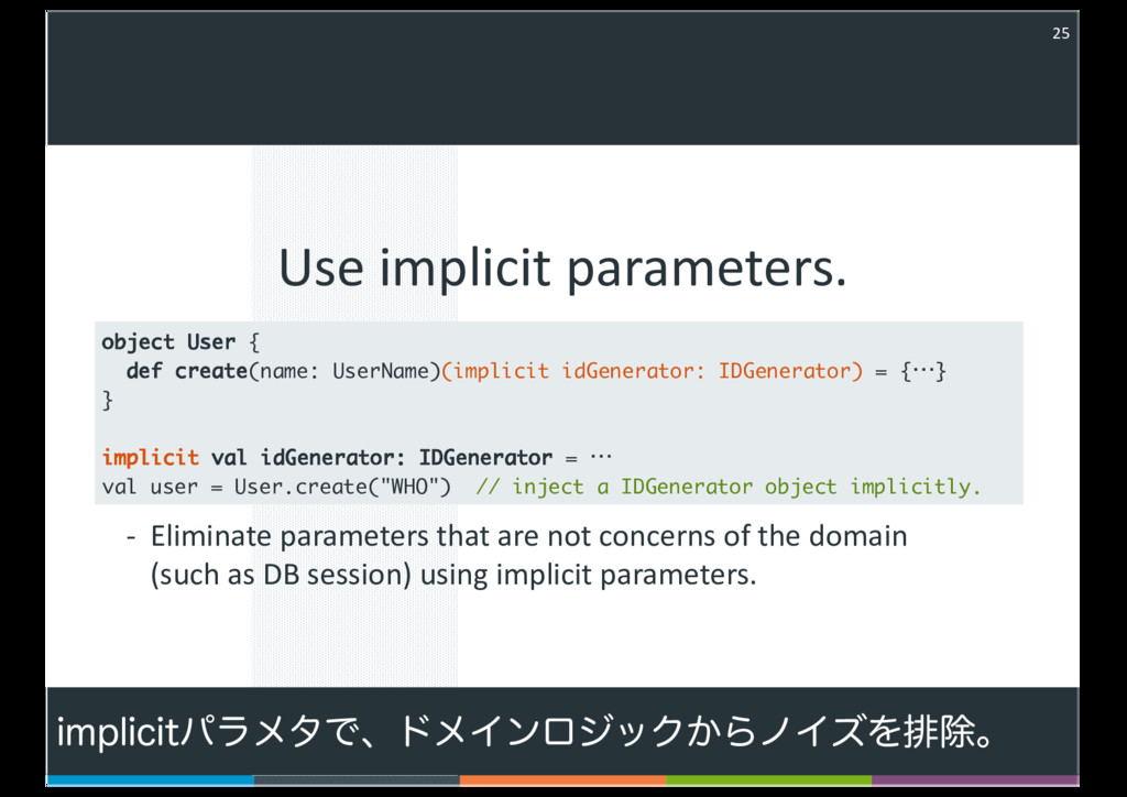 Use implicit parameters. 25 / =D .= . D . : =D ...