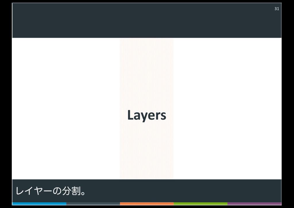 Layers 31 ϨΠϠʔͷׂɻ