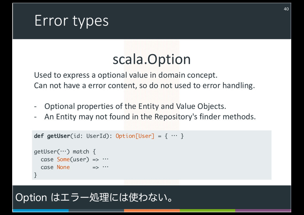 Error types 40 scala.Option Used to express a o...
