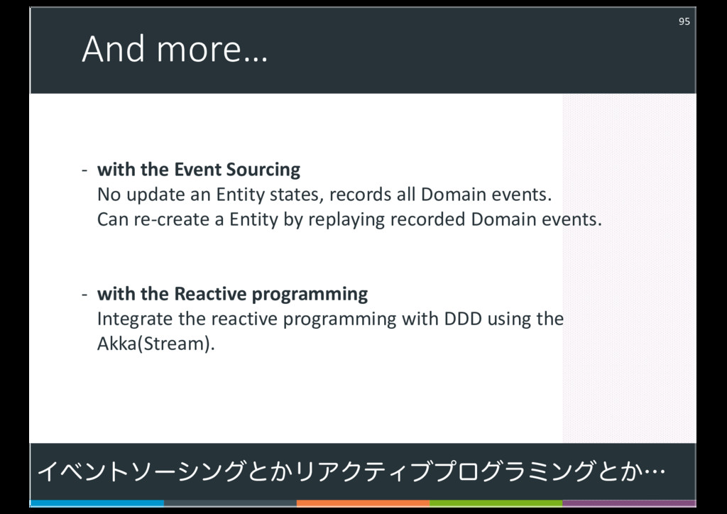 And more… 95 - with the Event Sourcing No updat...