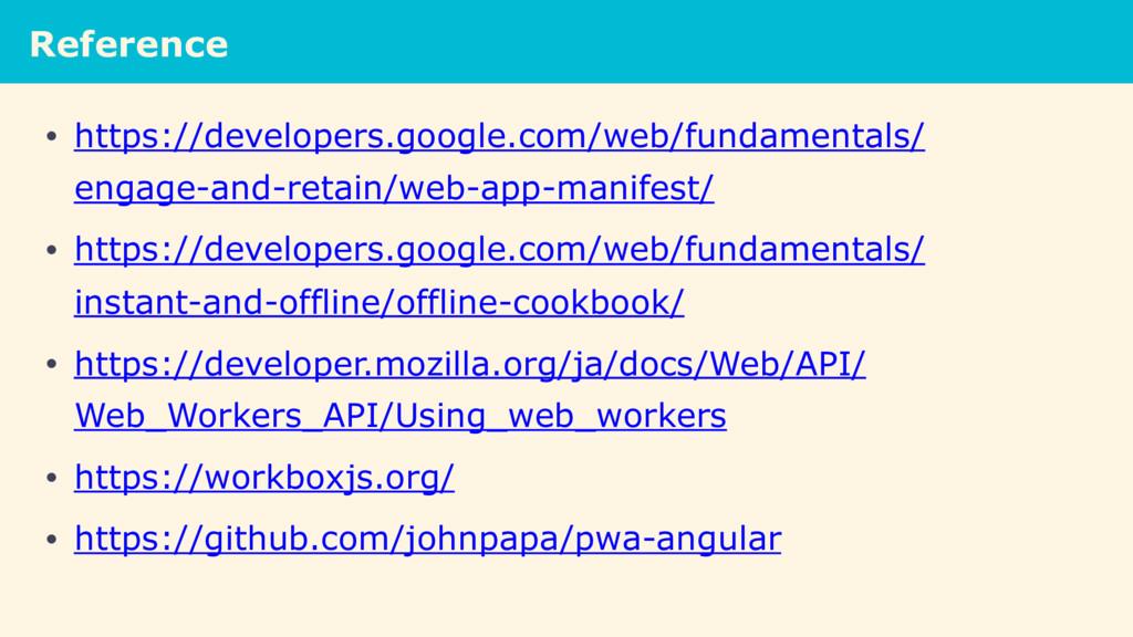 Reference • https://developers.google.com/web/f...