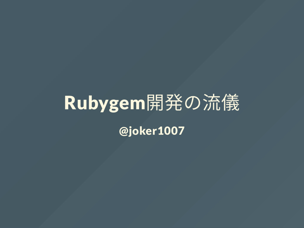 Rubygem 開発の流儀 @joker1007