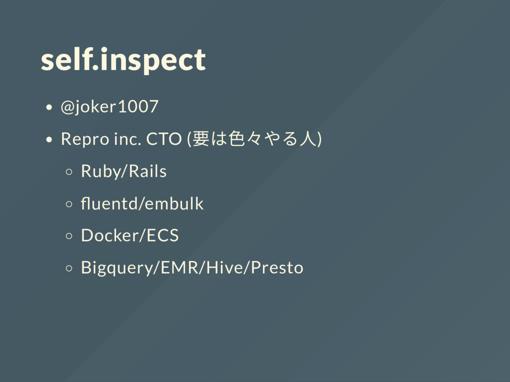 self.inspect @joker1007 Repro inc. CTO ( 要は色々やる...