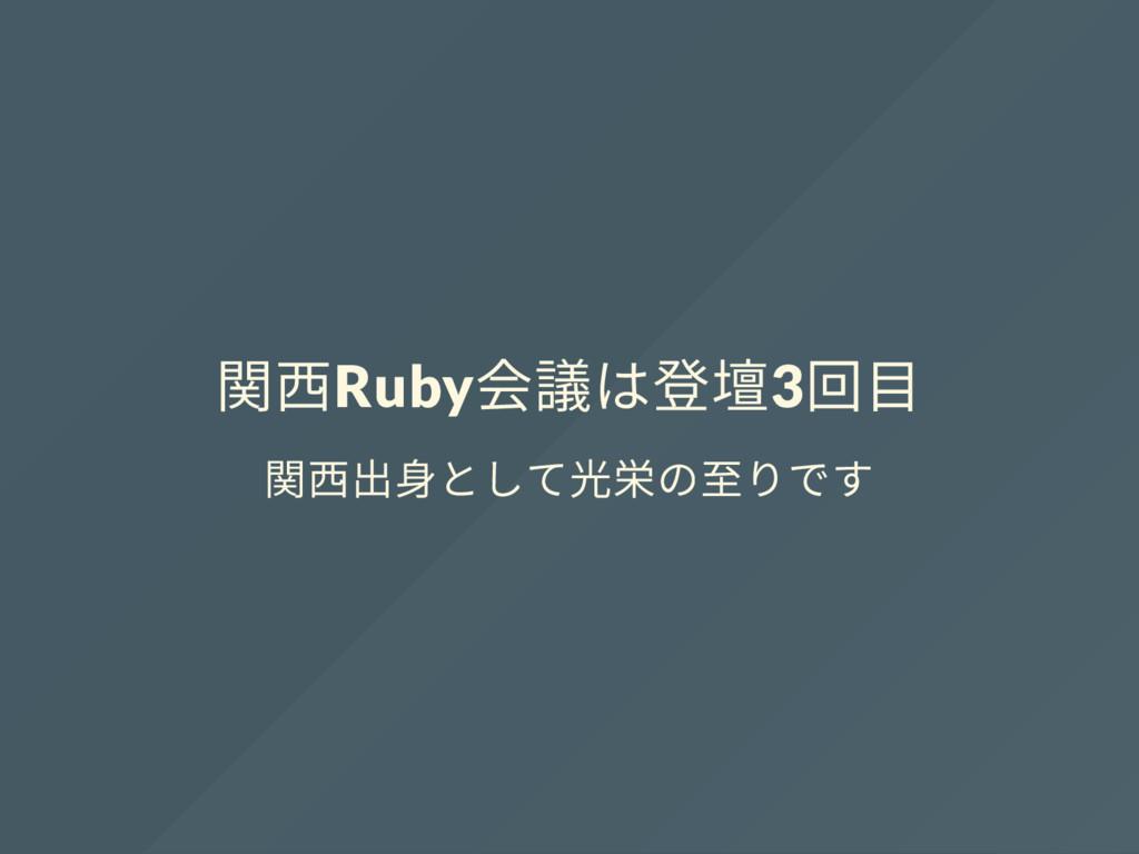 関西Ruby 会議は登壇3 回目 関西出身として光栄の至りです