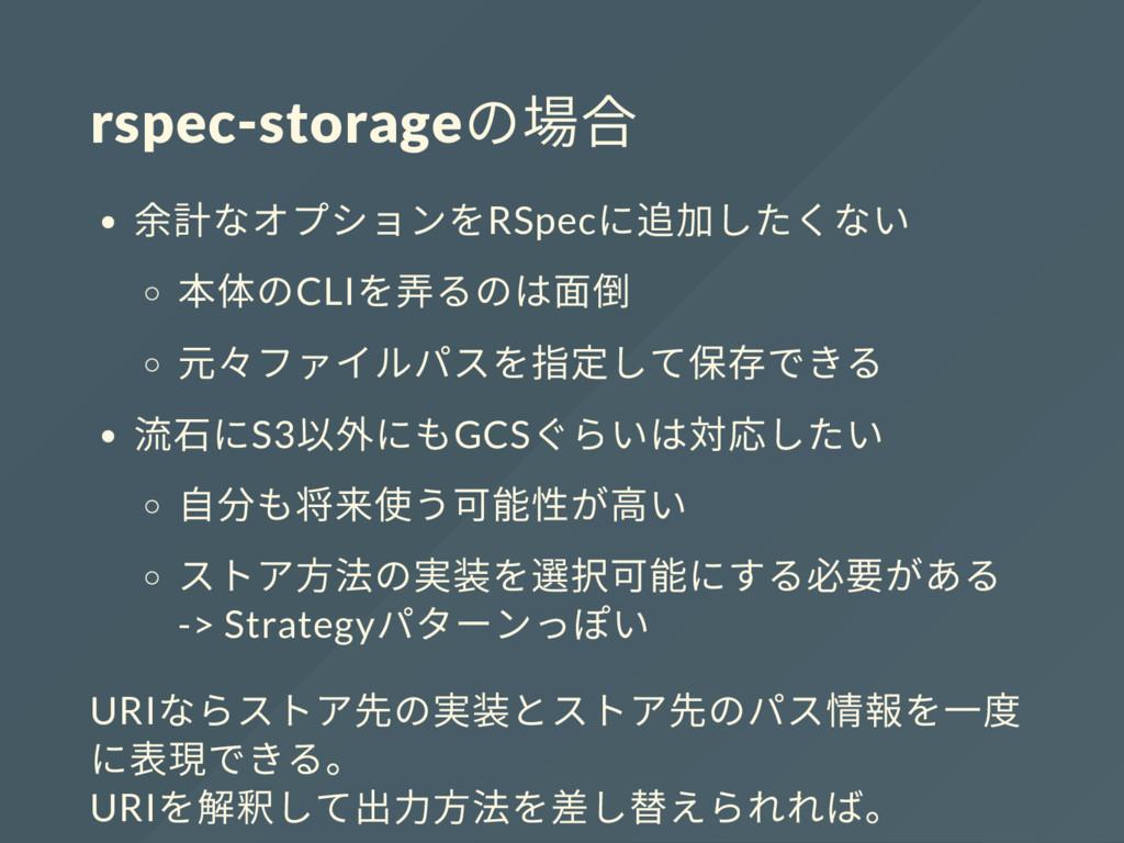 rspec-storage の場合 余計なオプションをRSpec に追加したくない 本体のCL...