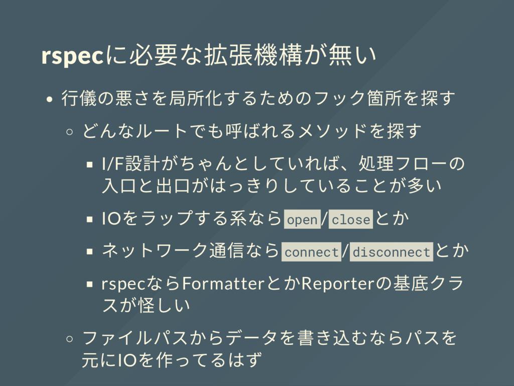 rspec に必要な拡張機構が無い 行儀の悪さを局所化するためのフック箇所を探す どんなルート...