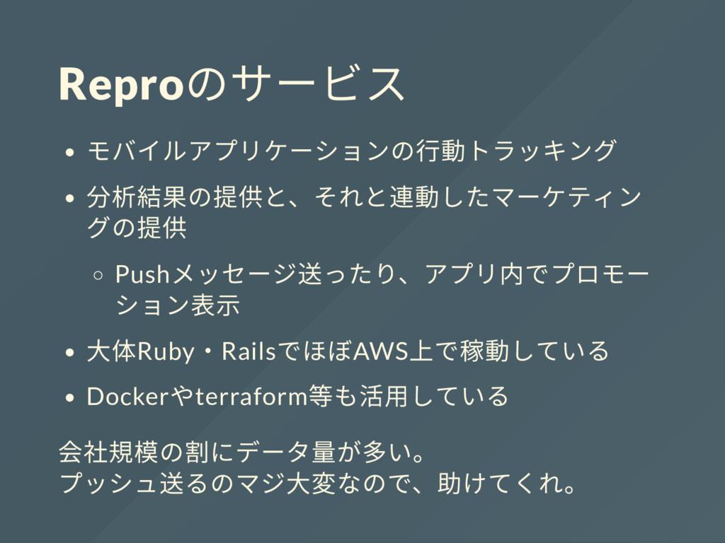 Repro のサービス モバイルアプリケーションの行動トラッキング 分析結果の提供と、それと連...