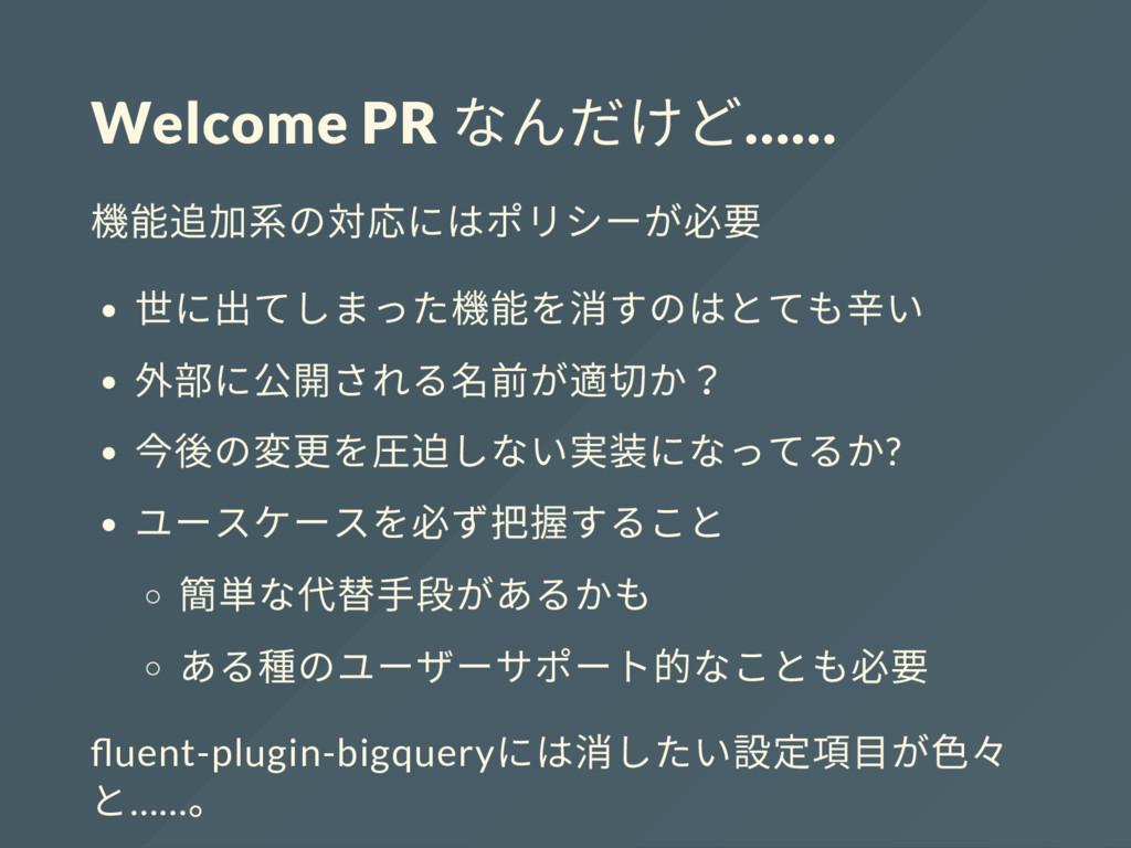 Welcome PR なんだけど…… 機能追加系の対応にはポリシーが必要 世に出てしまった機能...
