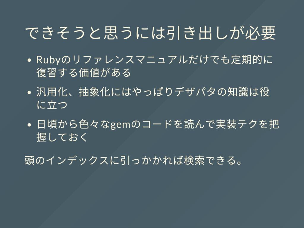 できそうと思うには引き出しが必要 Ruby のリファレンスマニュアルだけでも定期的に 復習する...