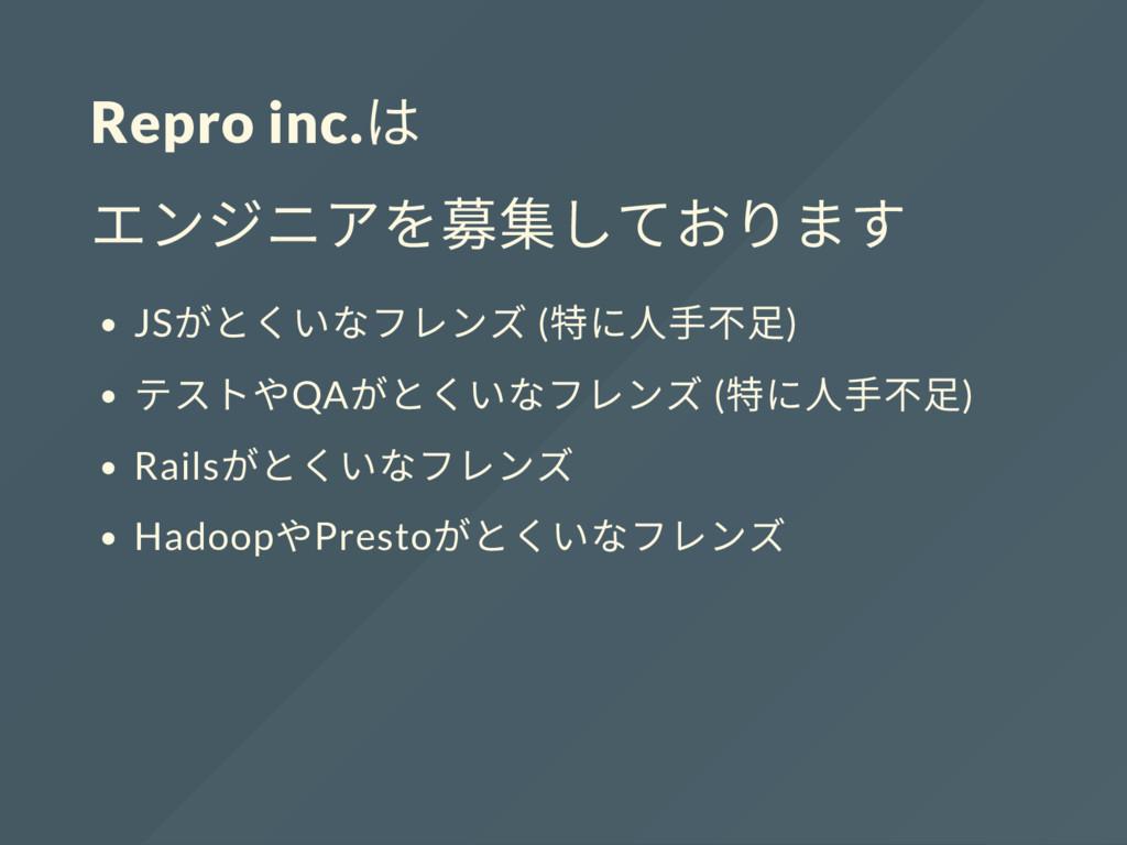 Repro inc. は エンジニアを募集しております JS がとくいなフレンズ ( 特に人手...