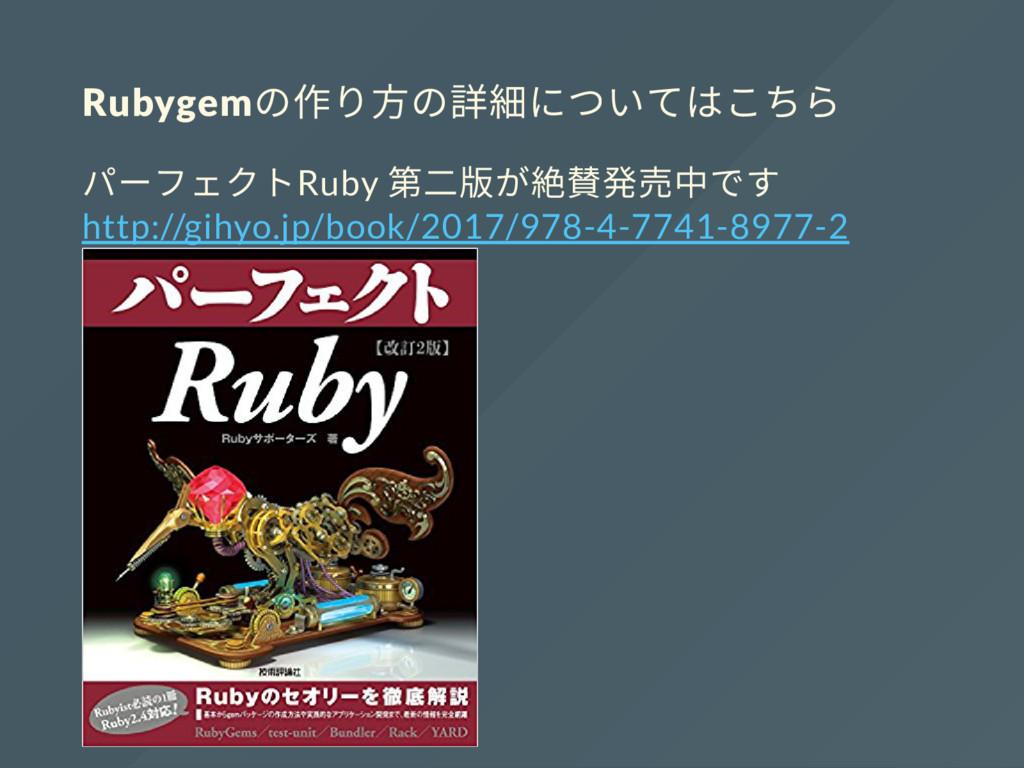 Rubygem の作り方の詳細についてはこちら パーフェクトRuby 第二版が絶賛発売中です ...