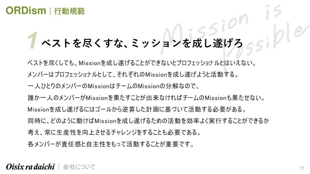 ベストを尽くすな、 ミッションを成し遂げろ ベストを尽くしても、Missionを成し遂げること...