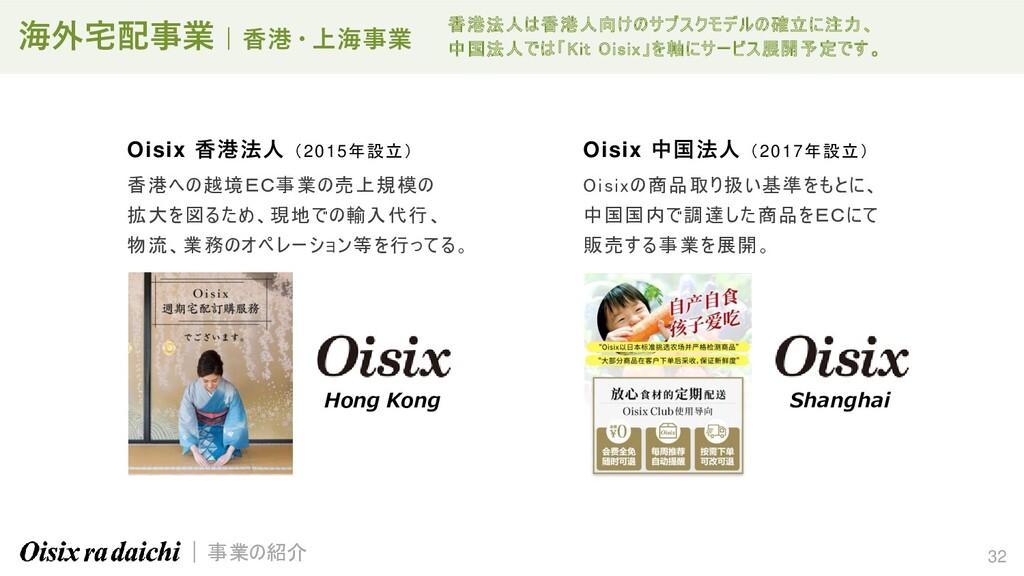 32 海外宅配事業 | 香港・上海事業 Oisix 香港法人 (2015年設立) 香港への越境...