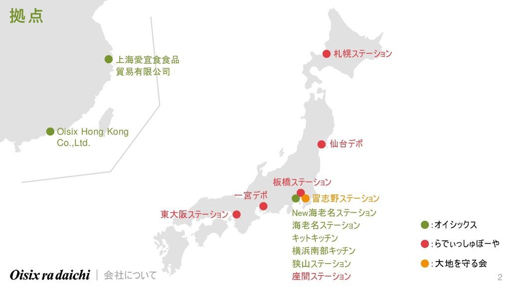 2 拠点 札幌ステーション :オイシックス :らでぃっしゅぼーや :大地を守る会 仙台デポ 板...