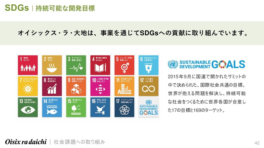 42 SDGs | 持続可能な開発目標 オイシックス・ラ・大地は、事業を通じてSDGsへの貢献...