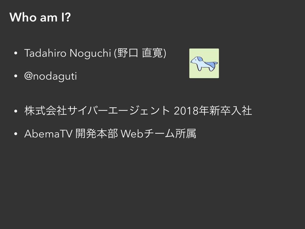 Who am I? • Tadahiro Noguchi (ޱ ) • @nodagut...