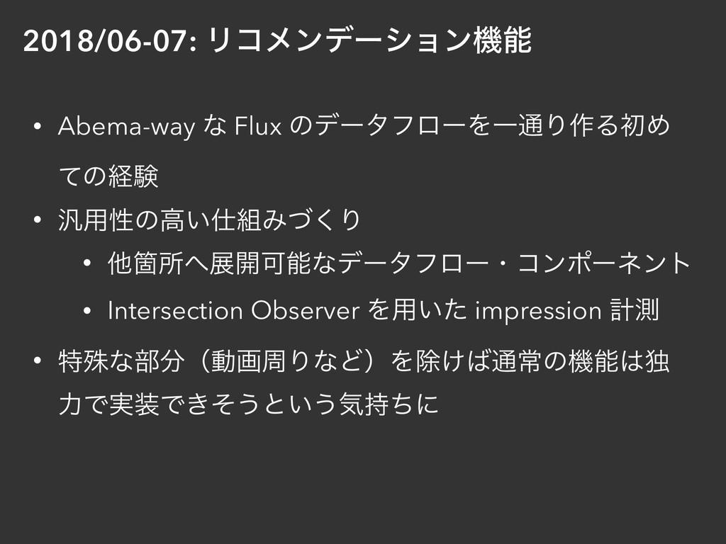 2018/06-07: Ϧίϝϯσʔγϣϯػ • Abema-way ͳ Flux ͷσʔλ...