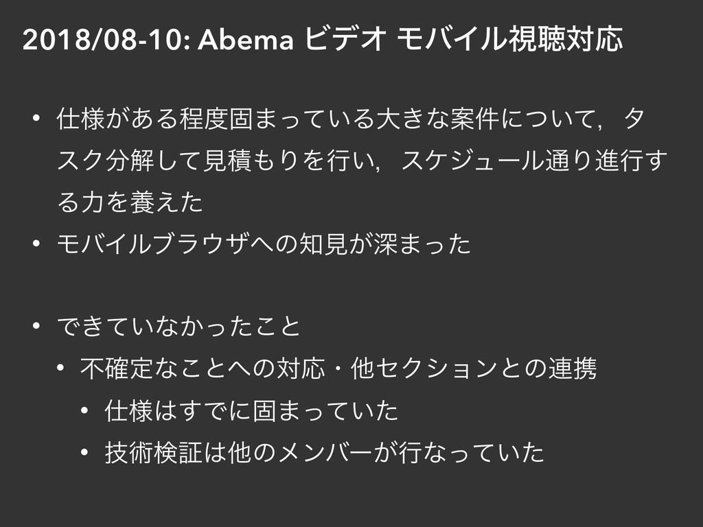 2018/08-10: Abema ϏσΦ ϞόΠϧࢹௌରԠ • ༷͕͋Δఔݻ·͍ͬͯΔେ...