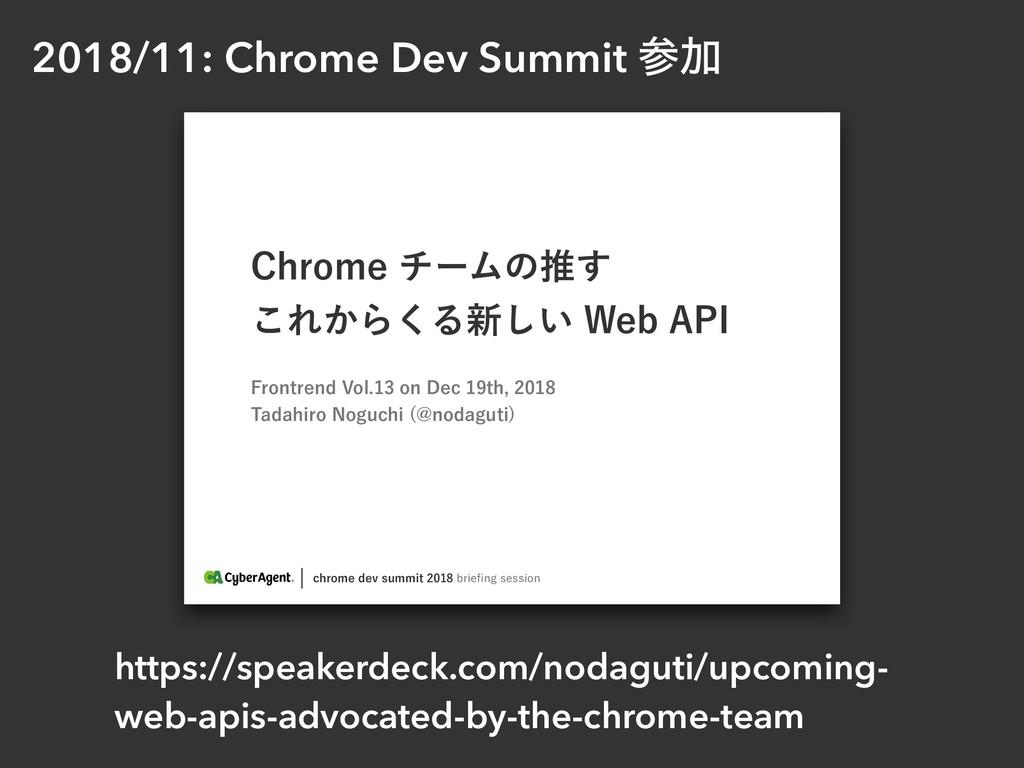 2018/11: Chrome Dev Summit Ճ DISPNFEFWTVNNJU...