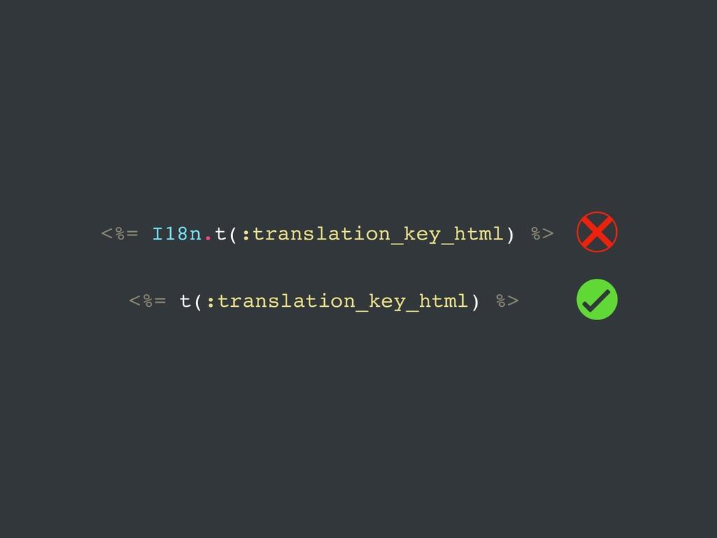 <%= I18n.t(:translation_key_html) %> <%= t(:tra...
