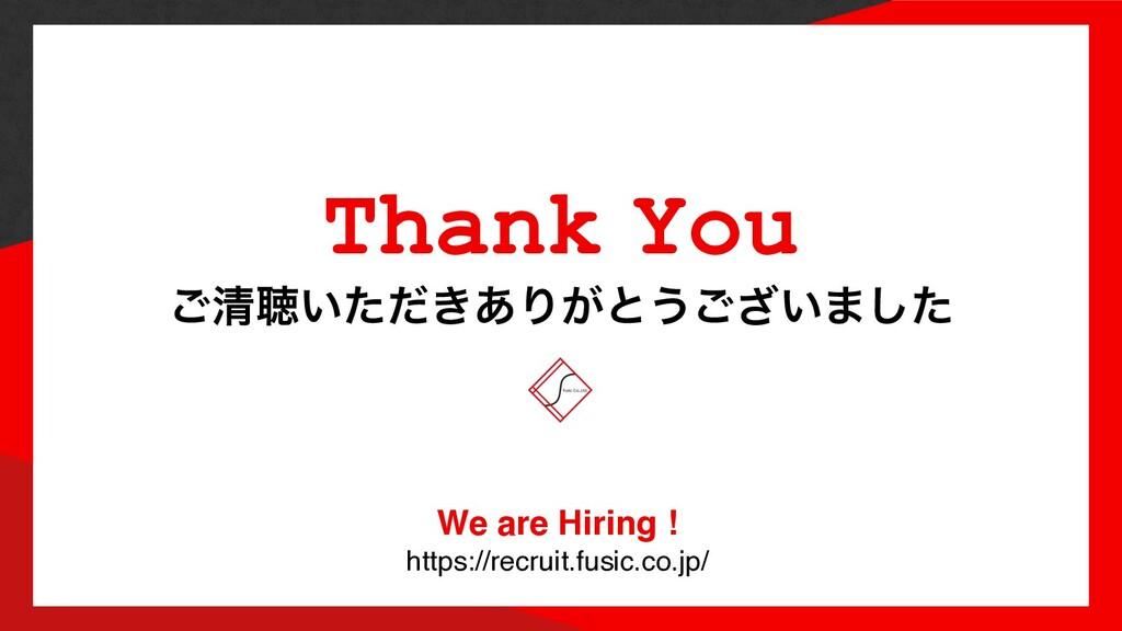 ͝ਗ਼ௌ͍͖ͨͩ͋Γ͕ͱ͏͍͟͝·ͨ͠ Thank You We are Hiring ! ht...