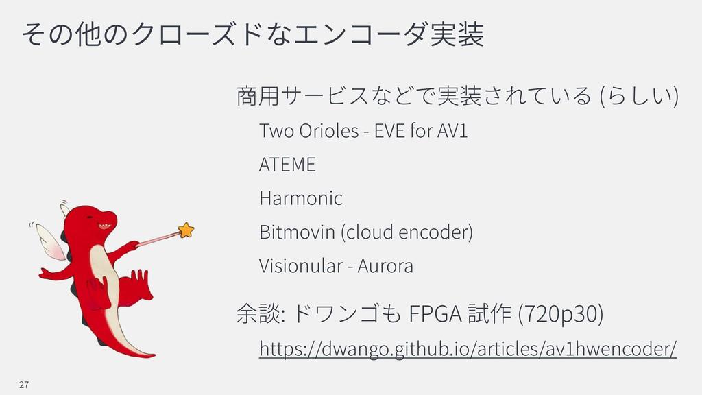 ( ) Two Orioles - EVE for AV1 ATEME Harmonic Bi...