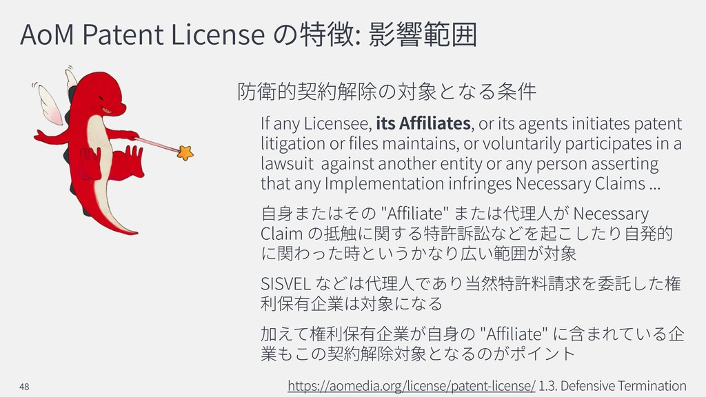 AoM Patent License : If any Licensee, its Affil...