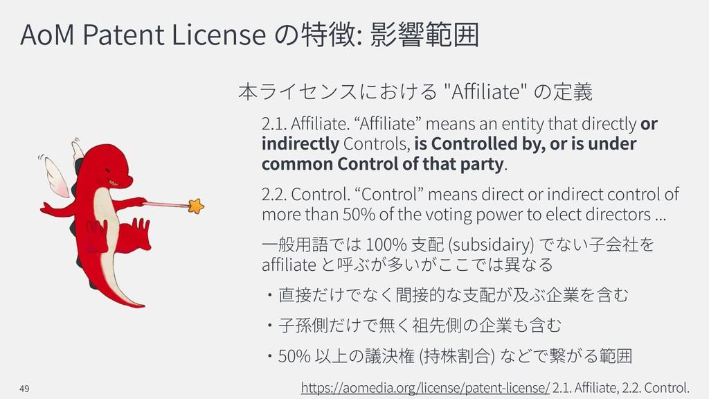 """AoM Patent License : """"A liate"""" 2.1. Affiliate. ..."""