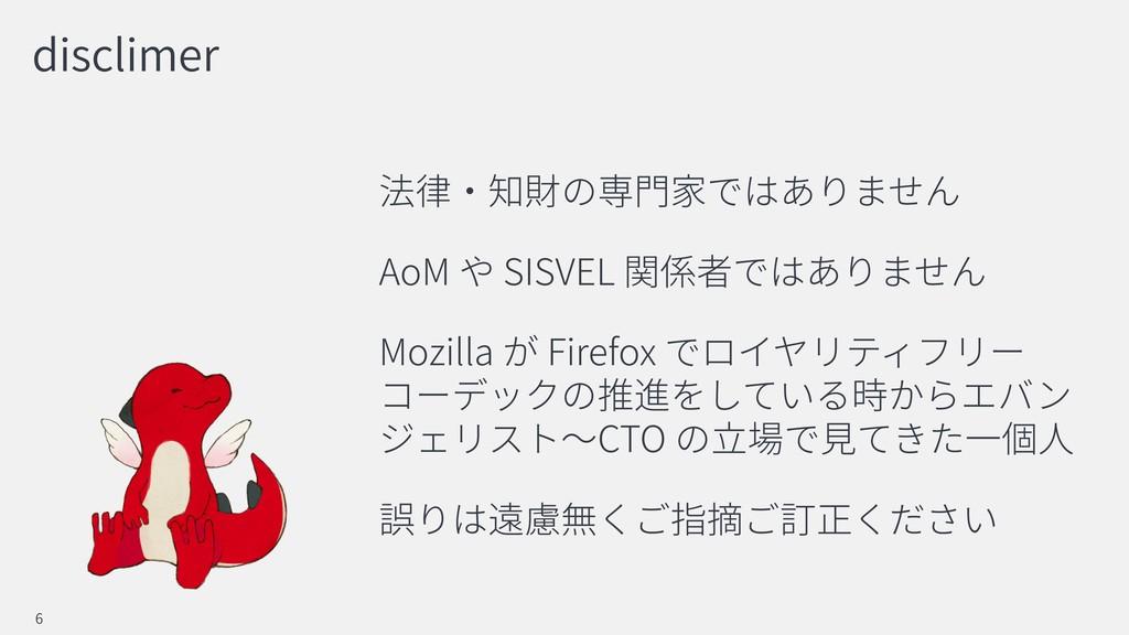 disclimer AoM SISVEL Mozilla Firefox CTO 6
