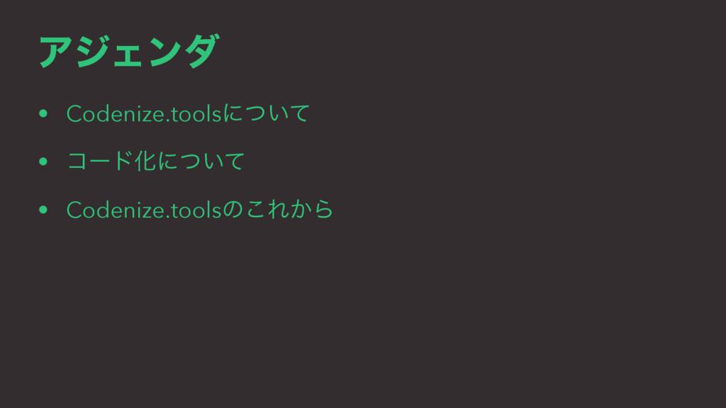 ΞδΣϯμ • Codenize.toolsʹ͍ͭͯ • ίʔυԽʹ͍ͭͯ • Codeniz...