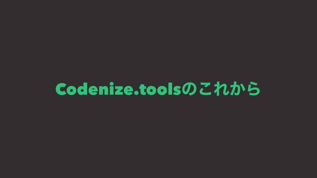 Codenize.toolsͷ͜Ε͔Β