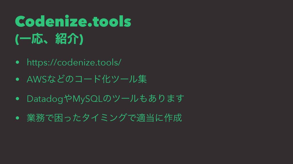 Codenize.tools (ҰԠɺհ) • https://codenize.tools...