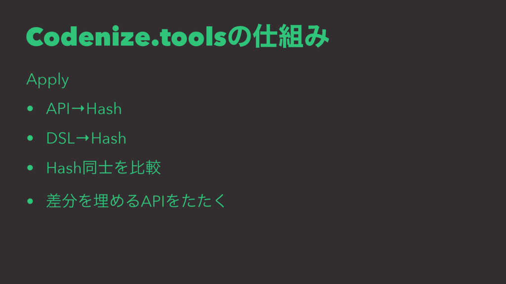 Codenize.toolsͷΈ Apply • API→Hash • DSL→Hash ...