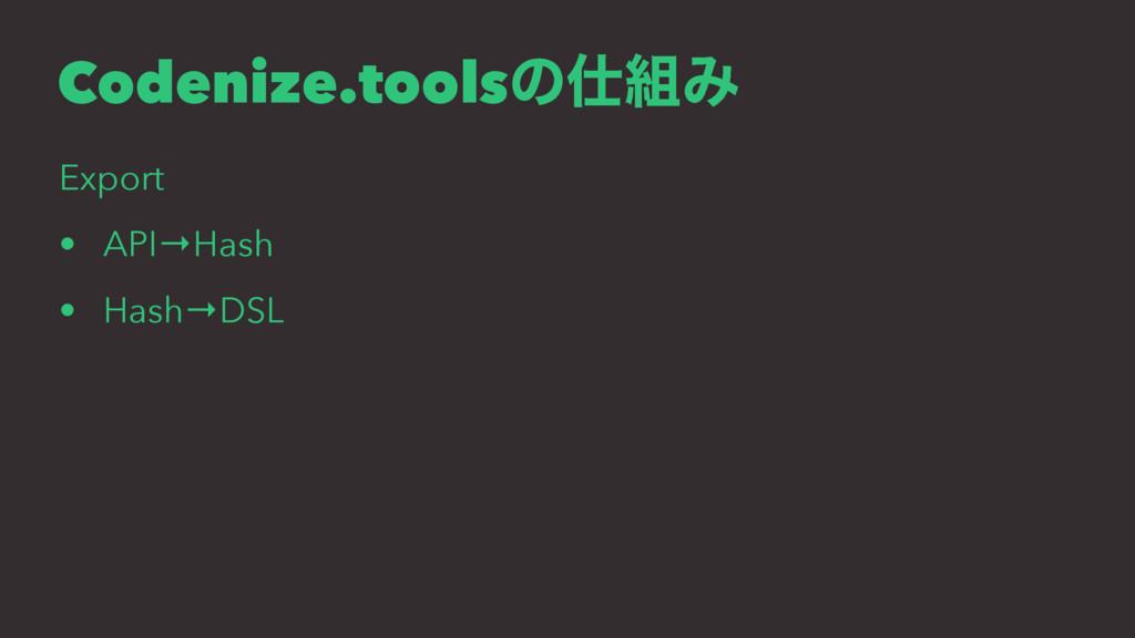 Codenize.toolsͷΈ Export • API→Hash • Hash→DSL