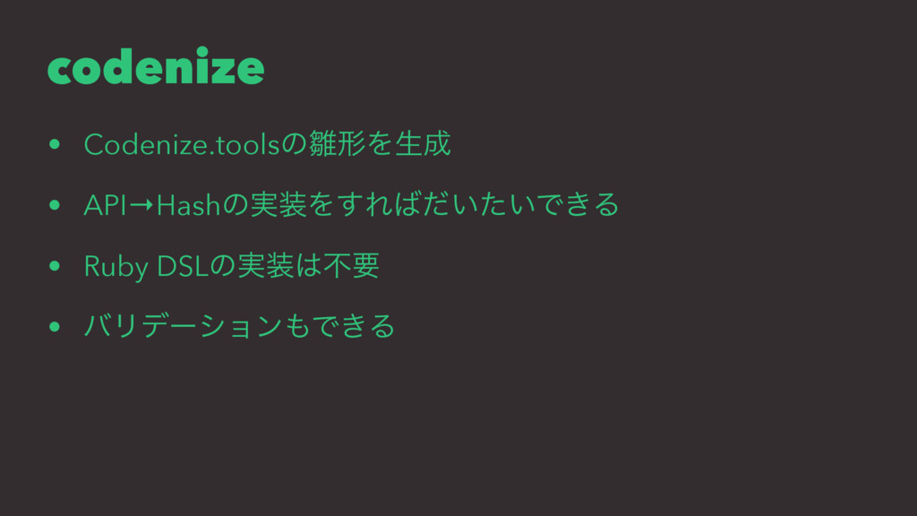 codenize • Codenize.toolsͷܗΛੜ • API→Hashͷ࣮Λ͢...