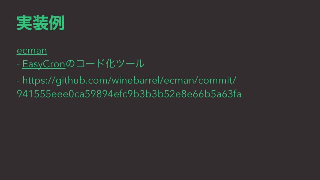 ࣮ྫ ecman - EasyCronͷίʔυԽπʔϧ - https://github.c...