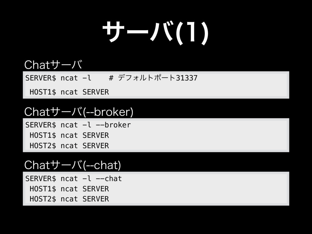 αʔό   SERVER$ ncat -l --broker HOST1$ ncat SER...