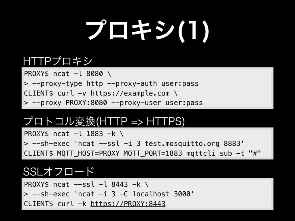 ϓϩΩγ   PROXY$ ncat -l 8080 \ > --proxy-type ht...