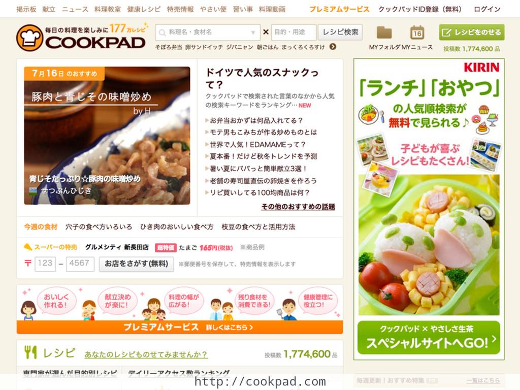 http://cookpad.com