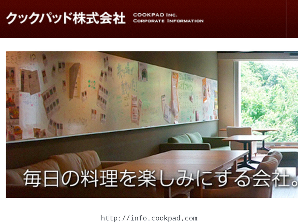 http://info.cookpad.com