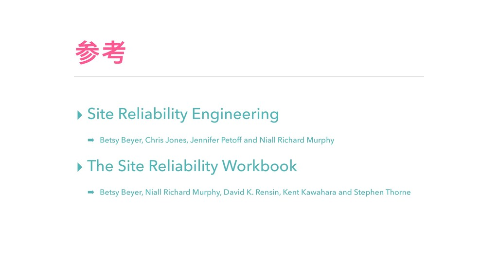 参考 ▸ Site Reliability Engineering ➡ Betsy Beyer...