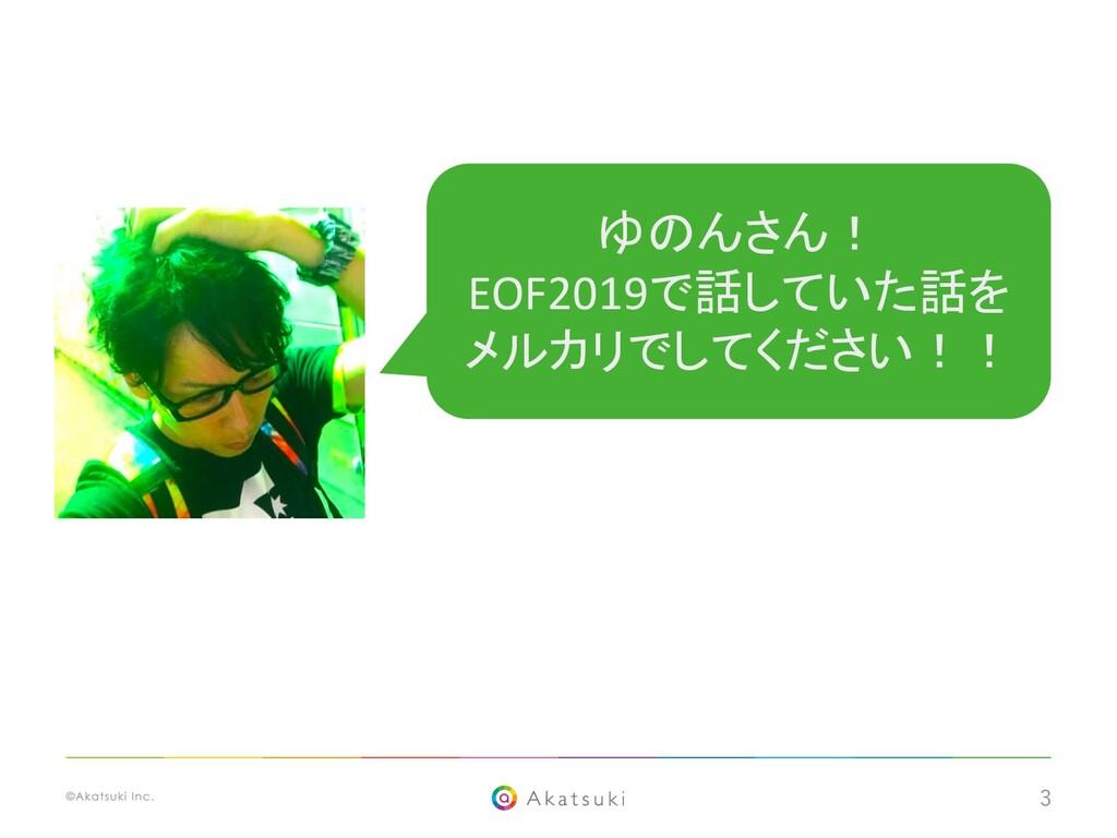 3 ゆのんさん! EOF2019で話していた話を メルカリでしてください!!