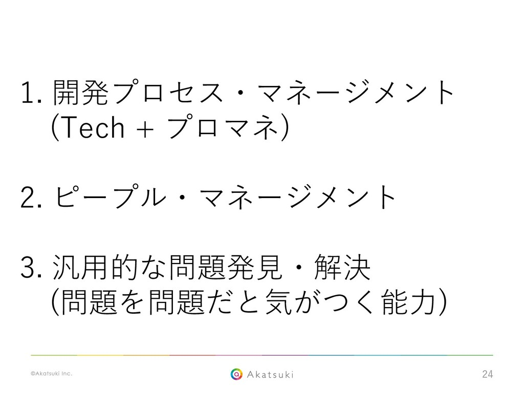 24 1. 開発プロセス・マネージメント (Tech + プロマネ) 2. ピープル・マネージ...