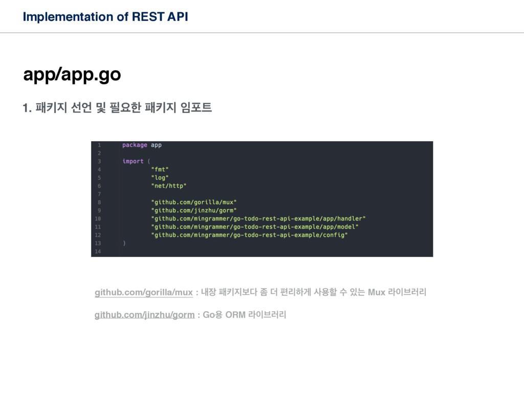 Implementation of REST API app/app.go 1. ಁః ࢶ...