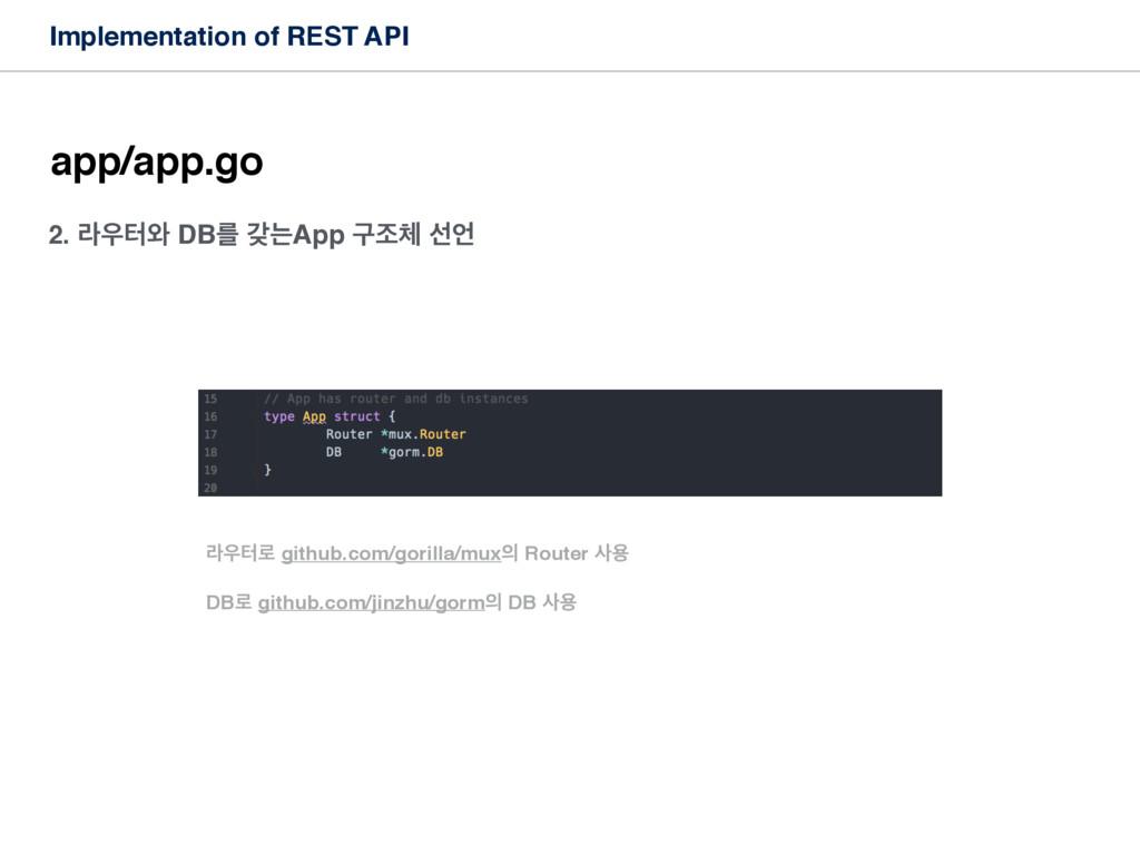 Implementation of REST API app/app.go ۄఠ۽ gith...